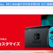 【完売】マイニンテンドーストアで4月上旬お届け予定分『Nintendo Switch 本体』の販売が3月27日 昼ごろより開始されることが決定!