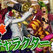 PS4&Switch&XboxOne用ソフト『ワンピース 海賊無双4』の先行プレイ動画「アクション新要素紹介編」「新キャラクター紹介編」が公開!