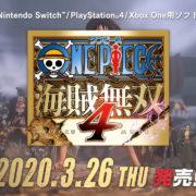 PS4&Switch&XboxOne用ソフト『ワンピース 海賊無双4』のテレビCM「猛者集結!ワノ国」編が公開!