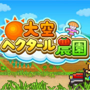 Switch版『大空ヘクタール農園』が2020年4月2日に配信決定!カイロソフトによる農園ライフシミュレーションゲーム