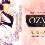 Switch版『OZMAFIA!! -vivace-』が2020年7月23日に発売決定!