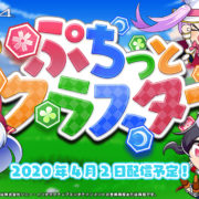 【動画追加】PS4&Switch用ソフト『ぷちっとクラスター』が2020年4月2日に配信決定!