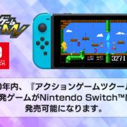 『アクションゲームツクールMV』の開発ゲームがNintendo Switchにて2020年内に発売可能になることが発表!