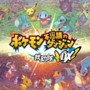 『ポケモン不思議のダンジョン 救助隊DX』の更新データ配信予定日が2020年3月18日(水)に決定!