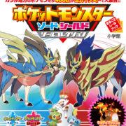 小学館から『ポケットモンスター ソード・シールド シールコレクション』が2020年3月31日に発売決定!