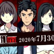 角川ゲームミステリー最新作『Root Film』の発売日が2020年4月23日から7月30日に延期されることが発表!