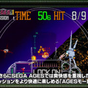 Nintendo Switch用ソフト『SEGA AGES G-LOC AIR BATTLE』の紹介映像が公開!