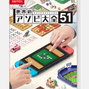 Switch用ソフト『世界のアソビ大全51』の予約が開始!