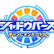 Cygames初のNintendo Switch用ソフト『シャドウバース チャンピオンズバトル』が2020年に発売決定!