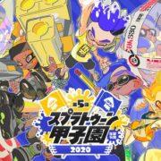 4月4日に実施予定だった「第5回スプラトゥーン甲子園『オンライン大会・春』代表決定トーナメント」が開催延期されることが発表!
