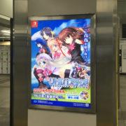 Switch版『リトルバスターズ!Converted Edition』の看板広告がJR秋葉原駅構内に登場!