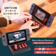 サンコーレアモノショップから『Nintendo Switch用アーケードコントローラーミニ』が2020年3月18日に発売決定!