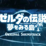 アルバム『ゼルダの伝説 夢をみる島 オリジナルサウンドトラック』のプロモーション・ビデオが公開!