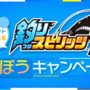 「釣りスピリッツで遊ぼうキャンペーン」のPVが公開!