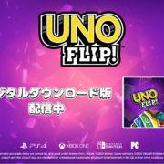 『UNO』の追加コンテンツ「UNO FLIP!」のトレーラーが公開!