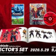 【更新】Switch用ソフト『ゼノブレイド ディフィニティブ・エディション』の予約が開始!
