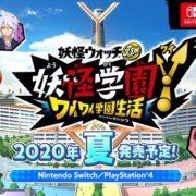 PS4&Switch用ソフト『妖怪学園Y ~ワイワイ学園生活~』が2020年夏に発売決定!
