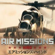 Nintendo Switchダウンロード専用ソフト『Air Missions: HIND』が2020年夏に配信決定!