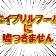 【2020年】Switch・任天堂関連、ゲームのエイプリルフールネタまとめ【20時更新】