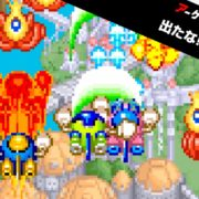PS4&Switch用『アーケードアーカイブス 出たな!! ツインビー』のアップデートパッチが2020年4月6日から配信開始!