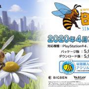 Switch版『ミツバチ シミュレーター』でアップデートパッチ:Ver.1.01が2020年5月14日から配信開始!