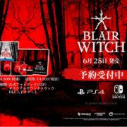 PS4&Nintendo Switch用ソフト『ブレア・ウィッチ 日本語版』の発売日決定トレーラーが公開!