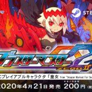 """Switch用ソフト『ブラスターマスター ゼロ 2』の DLCプレイアブルキャラクター「皇女 from """"Dragon Marked For Death""""」紹介映像が公開!"""