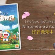 PS4版『ドラえもん のび太の牧場物語』の紹介映像が公開!