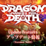 『Dragon Marked For Death』のVer.3.0.0 紹介映像が公開!