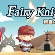 Switch用ソフト『フェアリーナイツ ~精霊の騎士団~』が2020年4月30日に配信決定!RPGとパズルが融合した新感覚のロールプレイングゲーム