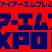 新型コロナウイルス感染拡大防止のため、2020年5月5日と6日に開催予定だった「ファイアーエムブレム EXPO II」が中止になることが発表に!