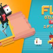 Switch用ソフト『Fly O'Clock VS エディション』が2020年4月9日から配信開始!