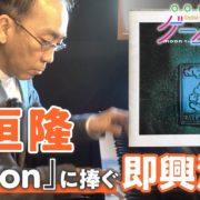 【ゲームさんぽ音楽室】新垣隆、名作『moon』に捧ぐ即興ピアノ演奏が公開!