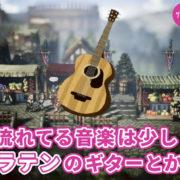 【ゲームさんぽ音楽室】作曲家・新垣隆さんが『オクトパストラベラー』を解説する動画が公開!