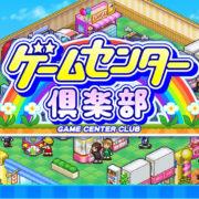 Switch版『ゲームセンター倶楽部』が2020年4月30日に配信決定!カイロソフトによるゲームセンター経営シミュレーションゲーム