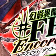 2020年6月27日に開催予定だった『幻影異聞録#FE Encore ~PREMIUM LIVE~』が公演見送りになることが発表!