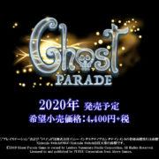 PS4&Switch版『Ghost Parade』のプロモーションムービーが公開!