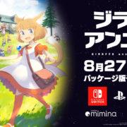 PS4&Switch版『ジラフとアンニカ』の発売日が2020年8月27日に正式決定!紹介映像も公開