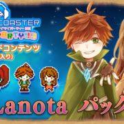 Switch用ソフト『グルーヴコースター ワイワイパーティー!!!!』の新DLC「Lanotaパック」が2020年4月30日(木)に配信決定!