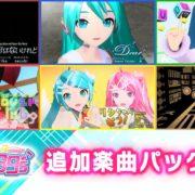 『初音ミク Project DIVA MEGA39's』のDLC第4弾と第5弾配信日が2020年4月13日に決定!