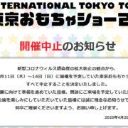 新型コロナウィルス感染症の拡大防止の観点から、6月11日~14日に開催が予定されていた「東京おもちゃショー2020」が開催中止になることが発表に!