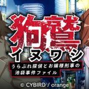 Switch版『イヌワシ ~うらぶれ探偵とお嬢様刑事の池袋事件ファイル~』の更新データが2020年4月24日から配信開始!