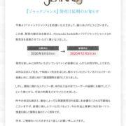 Switch用ソフト『ジャックジャンヌ』の発売日が2020年8月5日から12月3日に延期されることが発表!