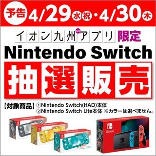 パブリック switch イオン