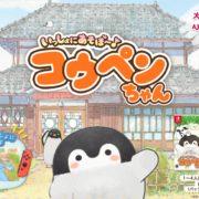 Switch用ソフト『いっしょにあそぼ~♪コウペンちゃん』が2020年夏に発売決定!