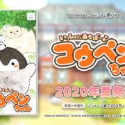 Switch用ソフト『いっしょにあそぼ~♪コウペンちゃん』のPV「ショートバージョン」が公開!