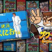 Switch用ソフト『くにおくん ザ・ワールド ~熱血硬派くにおくん~』が2020年4月16日から配信開始!