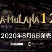 Switch版『LA-MULANA 1&2』のパッケージ版が2020年8月6日に発売決定!