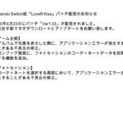 Switch版『LoveR Kiss (ラヴアール キス)』のパッチVer1.03が2020年4月23日から配信開始!