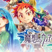 Switch版『魔想のウィアートル』が2020年4月30日に配信決定!